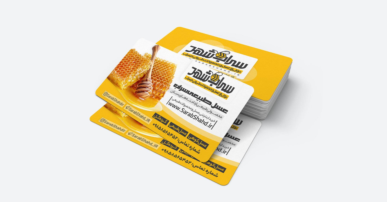 دانلود فایل لایه باز کارت ویزیت عسل فروشی