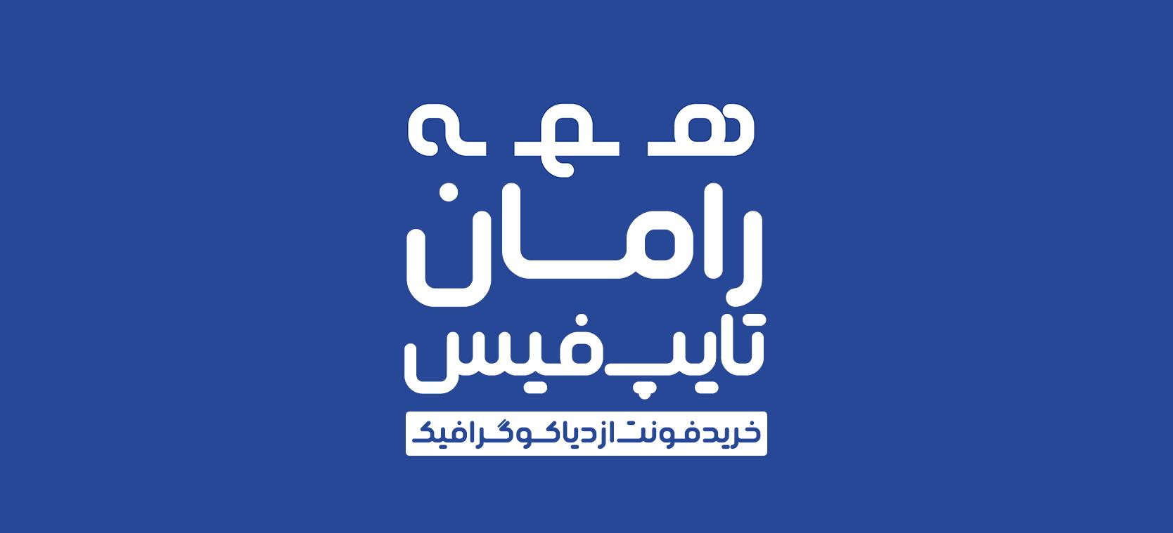 تایپ فیس فارسی جدید رامان