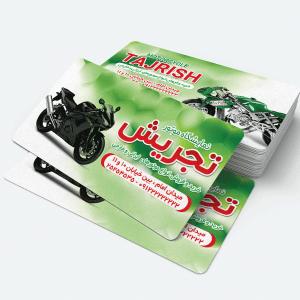 دانلود فایل لایه باز کارت ویزیت نمایشگاه موتورسیکیلت