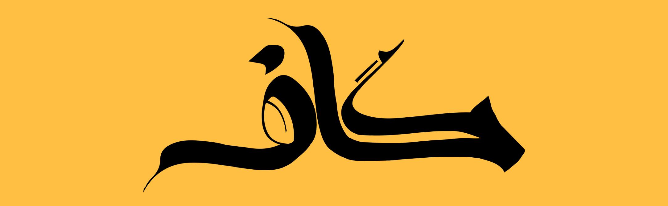 دانلود فونت تایپوگرافی مهران