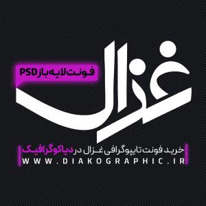 دانلود فونت تایپوگرافی غزال