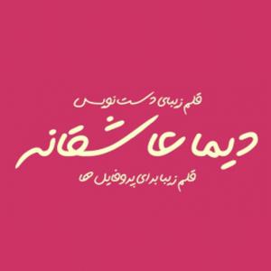 معرفی فونت دستنویس فارسی دیما عاشقانه Dima Love