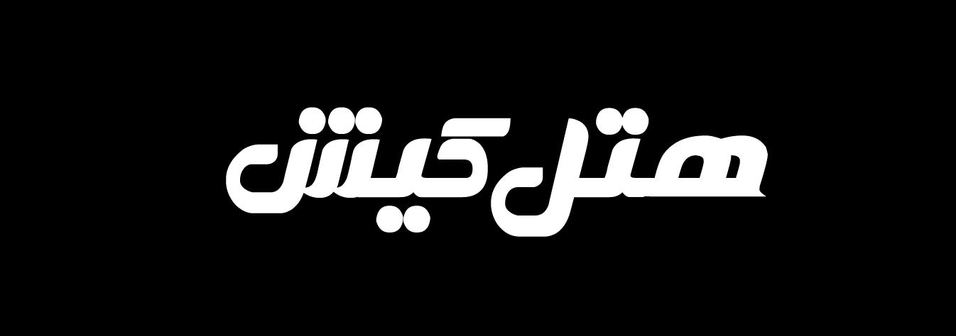 دانلود فونت فارسی جدید پیشگان