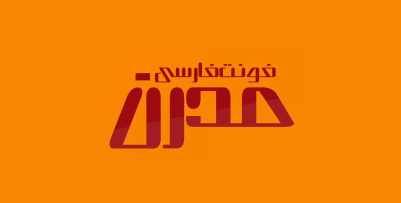 دانلود فونت فارسی مدرن