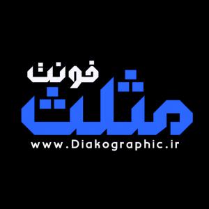 دانلود فونت فارسی مثلث