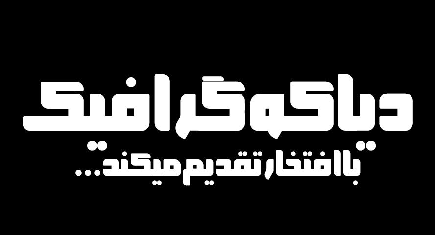 دانلود فونت فارسي خراسان