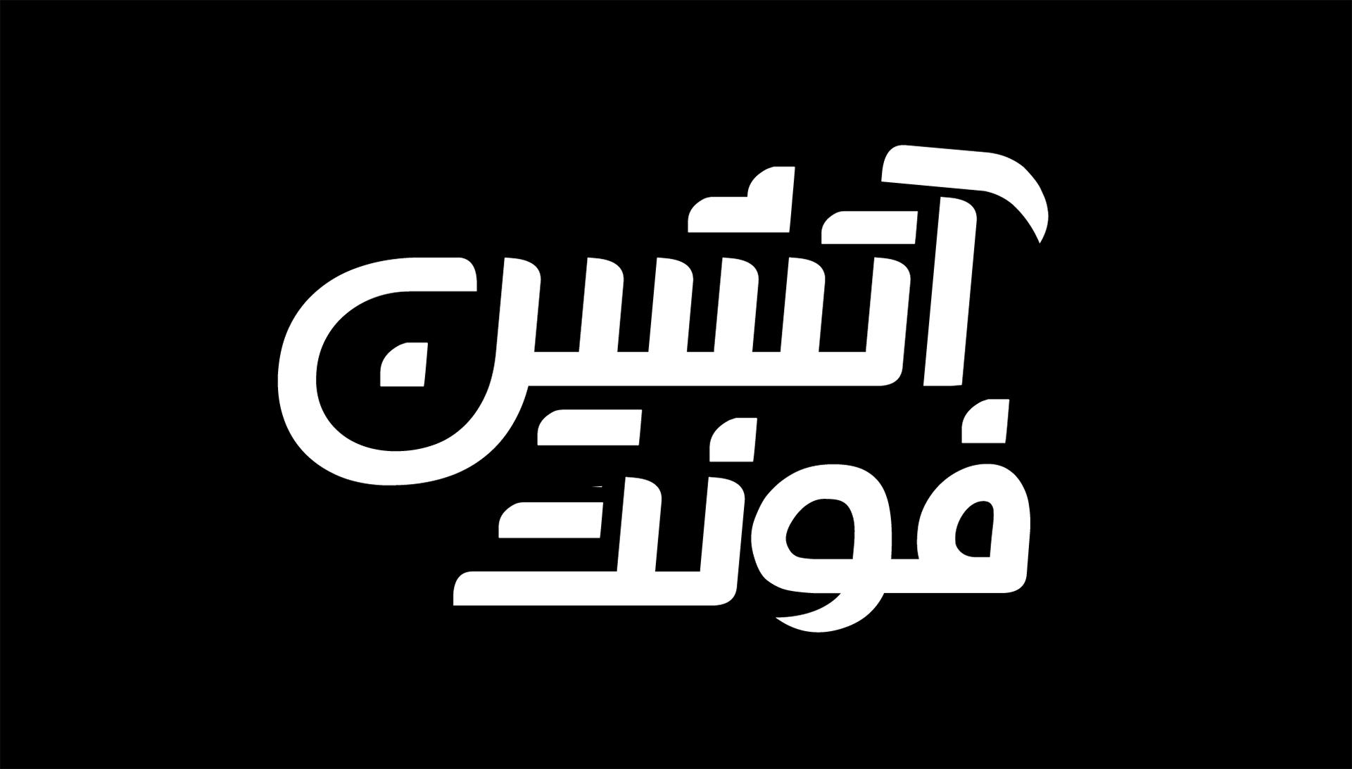دانلود فونت فارسی آتشین