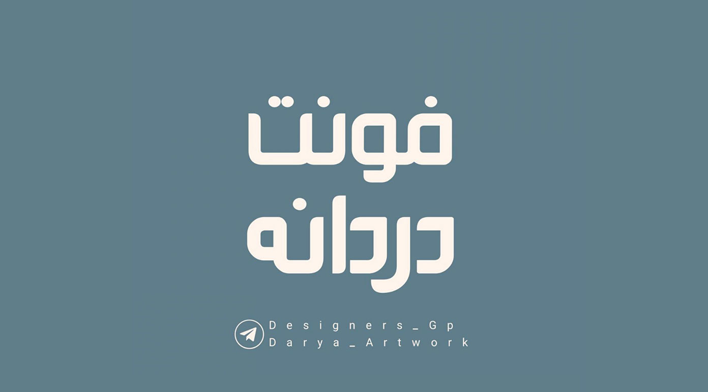 دانلود فونت فارسی جدید دردانه