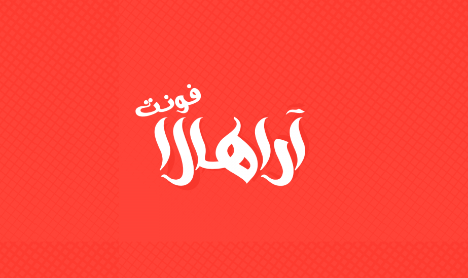 دانلود فونت فارسی آراهالا