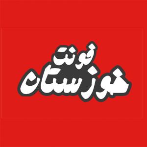 دانلود فونت فارسی خوزستان