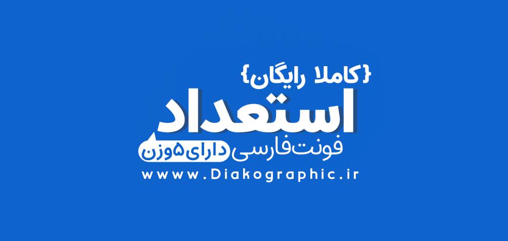 دانلود رايگان فونت فارسی استعداد