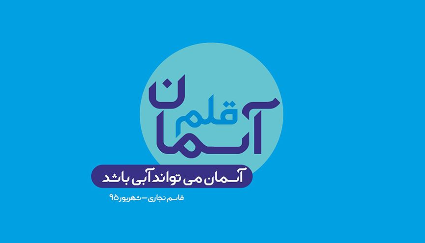 دانلود رایگان فونت فارسی آسمان