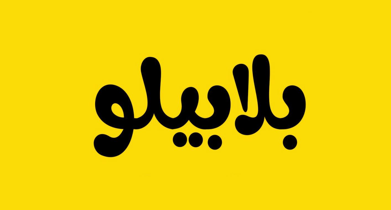 دانلود فونت فارسی بلابیلو