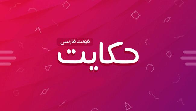 دانلود فونت فارسی حکایت