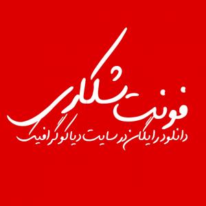 دانلود رایگان فونت فارسی شکاری