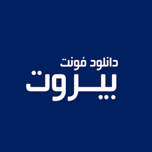 دانلود فونت فارسی بیروت