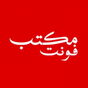 دانلود فونت تایپوگرافی فارسی مکتب