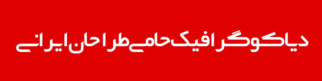 دانلود فونت فارسی دیما یکان تایپوگرافی