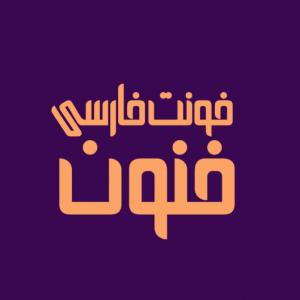 دانلود فونت تایپوگرافی فارسی فنون