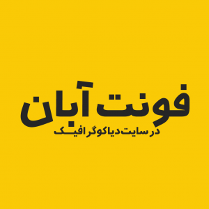 دانلود فونت فارسی آبان