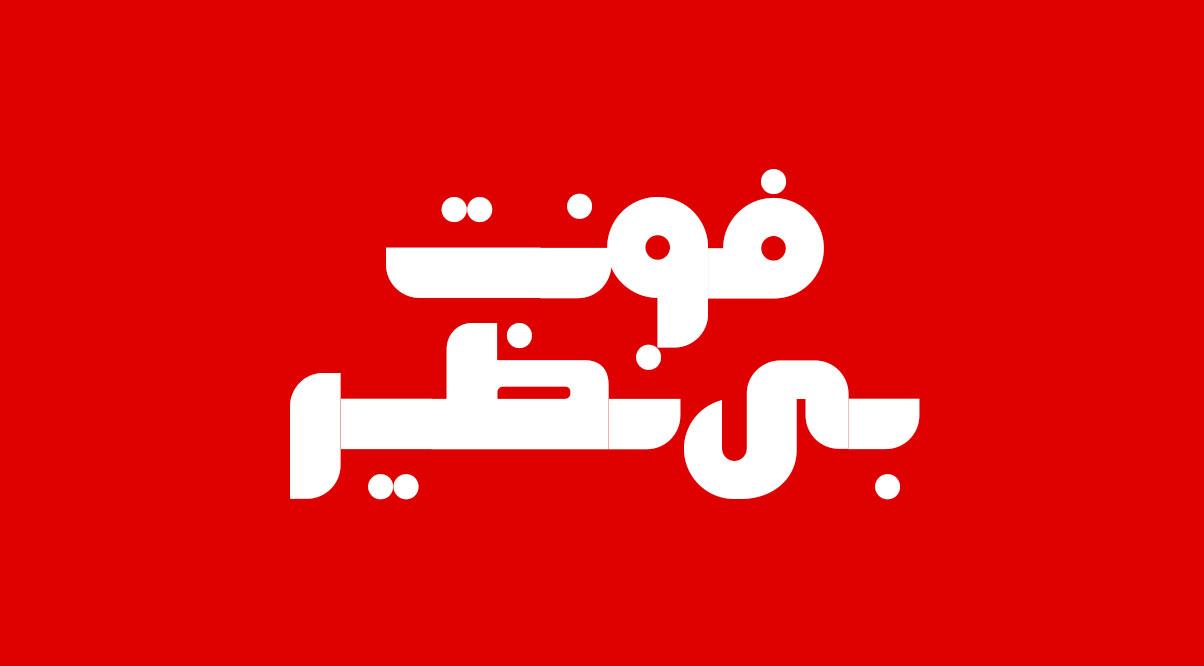دانلود فونت تایپوگرافی عربی بی نظیر