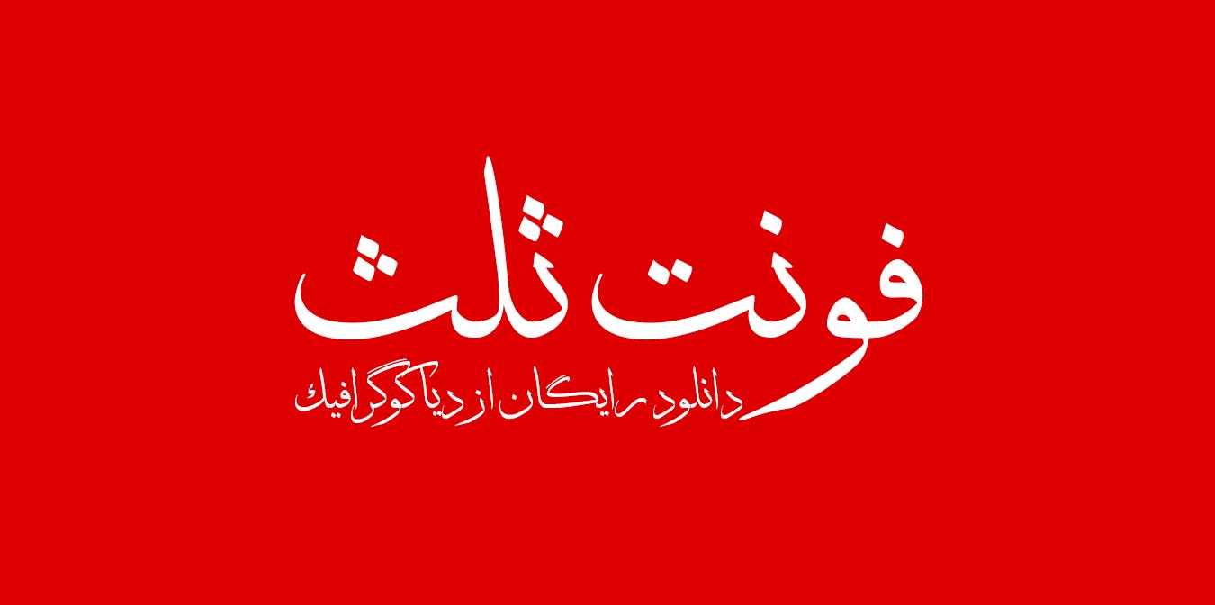 دانلود فونت تایپوگرافی فارسی ثلث