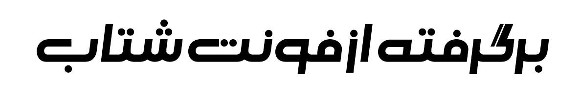 دانلود فونت تایپوگرافی فارسی برزین