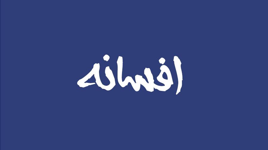 دانلود فونت فارسی افسانه