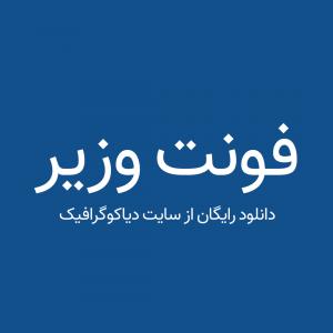 دانلود فونت فارسی وزیر