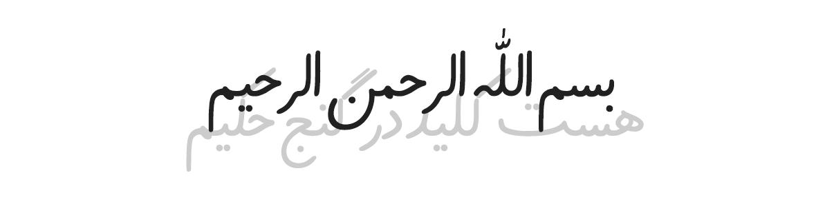 دانلود فونت دستنویس فارسی فراز