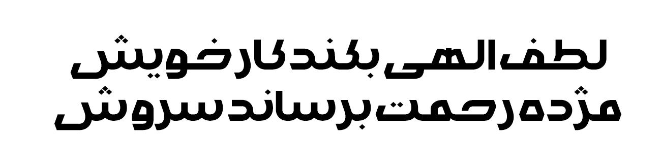 دانلود رایگان فونت فارسی گیلان
