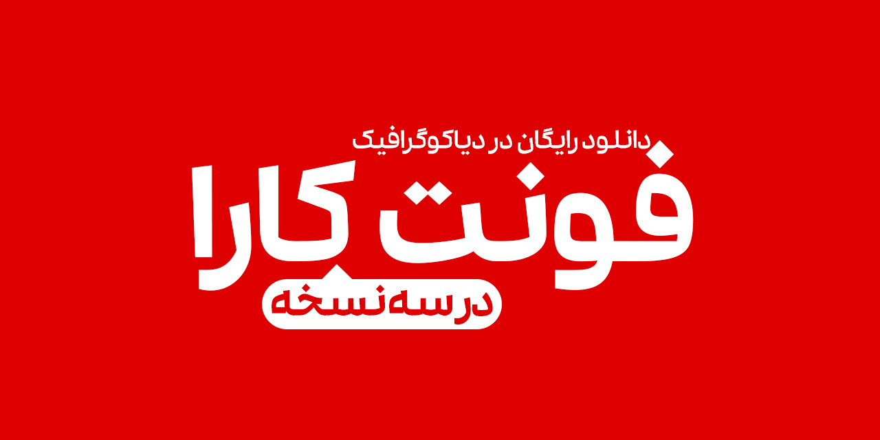 دانلود رایگان فونت فارسی کارا