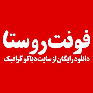 دانلود رایگان فونت فارسی روستا