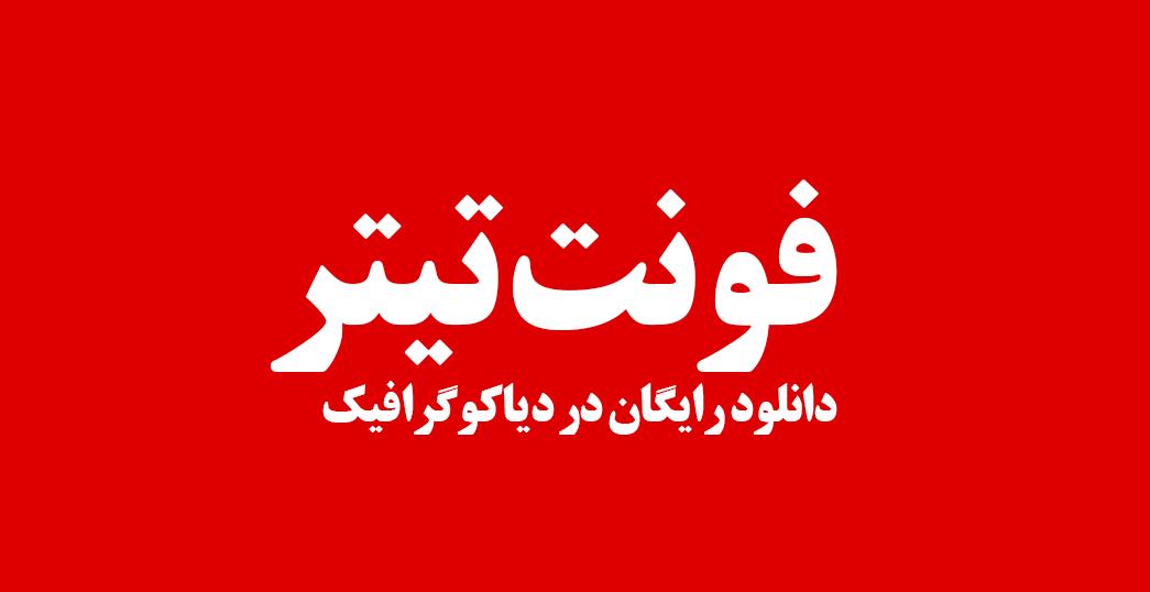 دانلود رایگان فونت فارسی تیتر