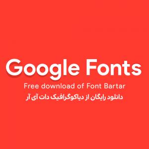دانلود فونت انگلیسی گوگل