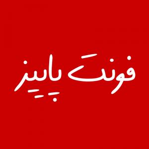 دانلود فونت فارسی دستنویس پاییز