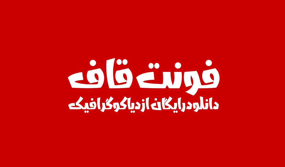 دانلود فونت فارسی قاف
