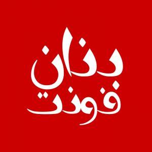 دانلود فونت فارسی بنان