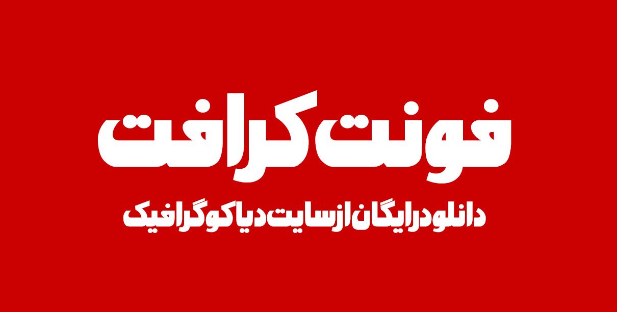 دانلود فونت تایپوگرافی فارسی کرافت