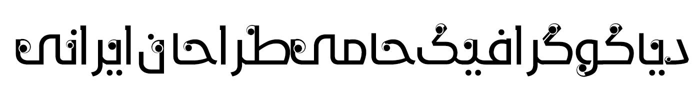دانلود فونت فارسی سوین