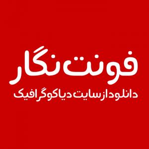 دانلود فونت فارسی نگار