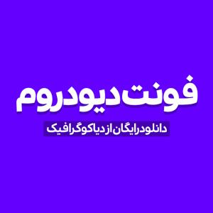 دانلود فونت فارسی دیودروم
