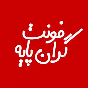 دانلود فونت فارسی دستنویس گران پایه