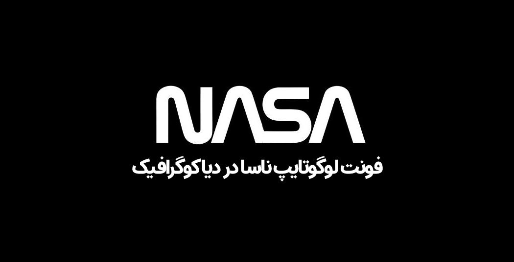 دانلود فونت لوگوتایپ ناسا