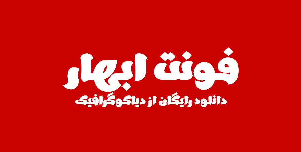 دانلود فونت فارسی تایپوگرافی ابهار