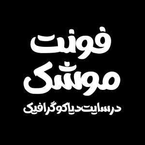 فونت دستنویس فارسی موشک