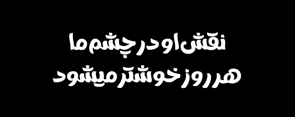 فونت دستنویس فارسی کوروش