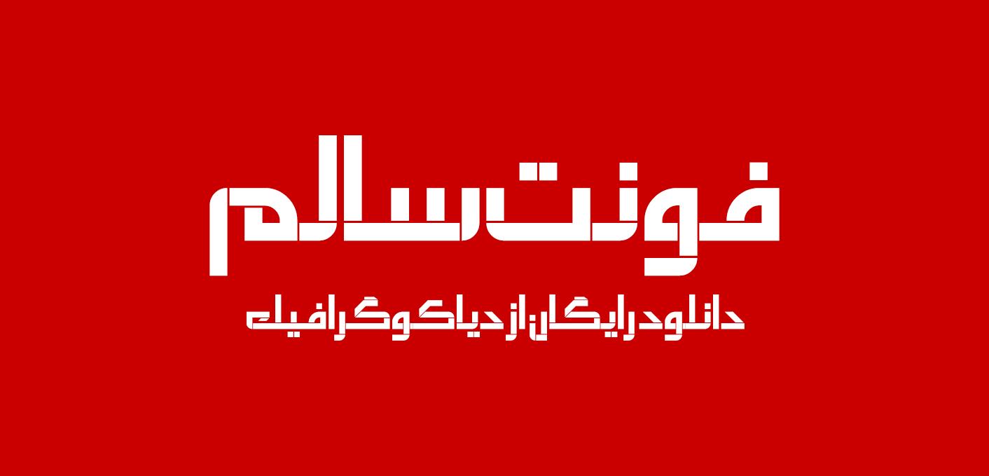 دانلود فونت فارسی سالم