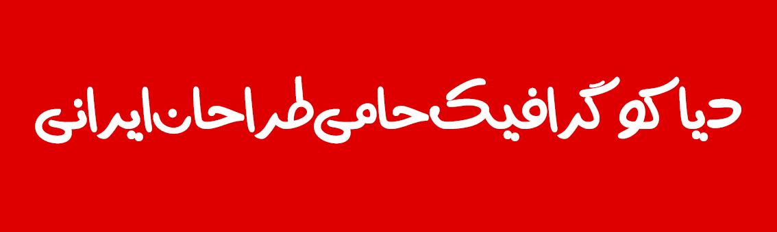 دانلود فونت فارسی دستنویس شکوه