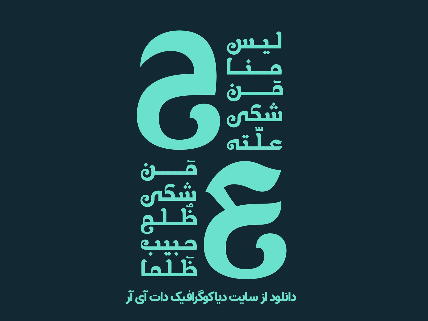 دانلود فونت عربی خلاب